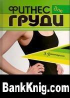 Книга Фитнес для груди. Повышаем упругость бюста djvu 3,9Мб