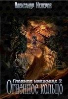 Книга Александр Неверов. Огненное кольцо rtf, fb2 / rar 11,03Мб