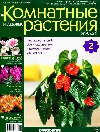 Книга Журнал: Комнатные и садовые растения от А до Я №2 (2014)