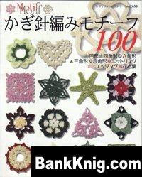 Книга 100 Motif  №2650, 2008 (Узоры, мотивы крючком) jpg 19Мб
