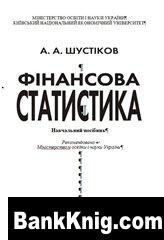 Книга Фінансова статистика: Навч. посібник  2,15Мб