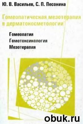 Книга Васильев Ю.В., Песонина С.П. - Гомеопатическая мезотерапия в дерматокосметологии