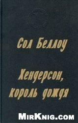 Книга Хендерсон - король дождя