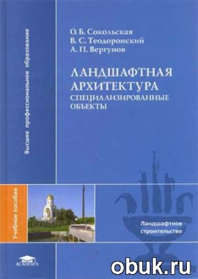 Книга О.Б. Сокольская и др.. Ландшафтная архитектура: специализированные объекты