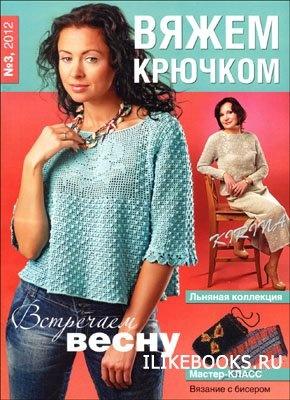 Журнал Вяжем крючком № 3 2012