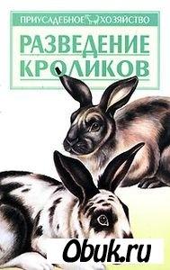 Книга Разведение кроликов