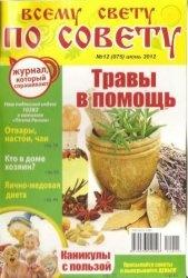 Журнал Всему свету по совету №12 , 2012