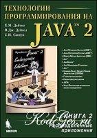 Книга Технологии программирования на Java 2. Книга 2. Распределенные приложения
