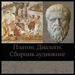 Аудиокнига Платон. Диалоги