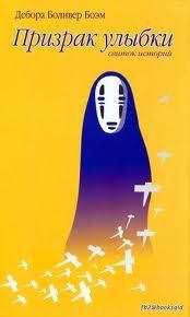Книга Дебора Боливер Боэм, «Призрак улыбки»