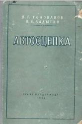 Книга Автосцепка. Устройство, эксплуатация и ремонт