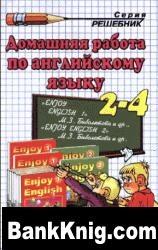 Книга Домашняя работа по английскому языку за 2-4 классы к Enjoy English 1, 2