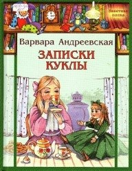 Книга Записки куклы