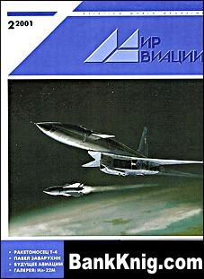 Журнал МИР АВИАЦИИ  № 2 2001 г.