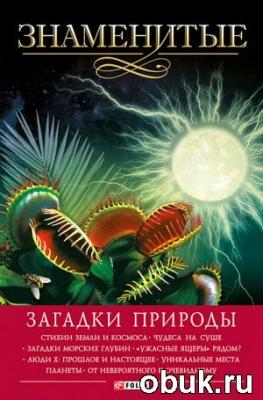 Книга Знаменитые загадки природы