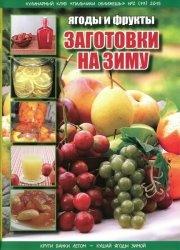 Журнал Кулинарный клуб. Пальчики оближешь №2 2015 Ягоды и фрукты. Заготовки на зиму
