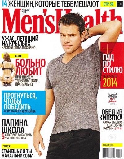 Книга Журнал: Mens Health №4 [Россия] (апрель 2014)
