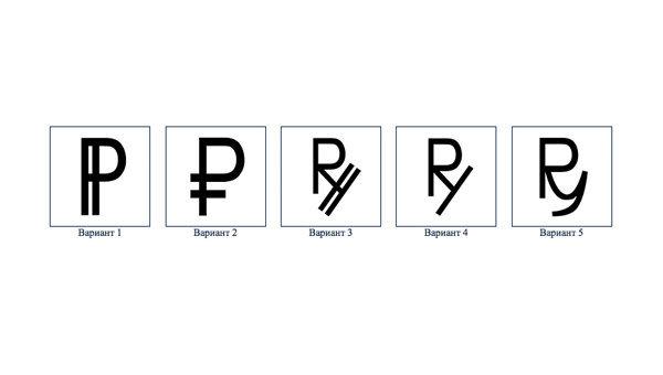 Варианты символа рубля.jpg