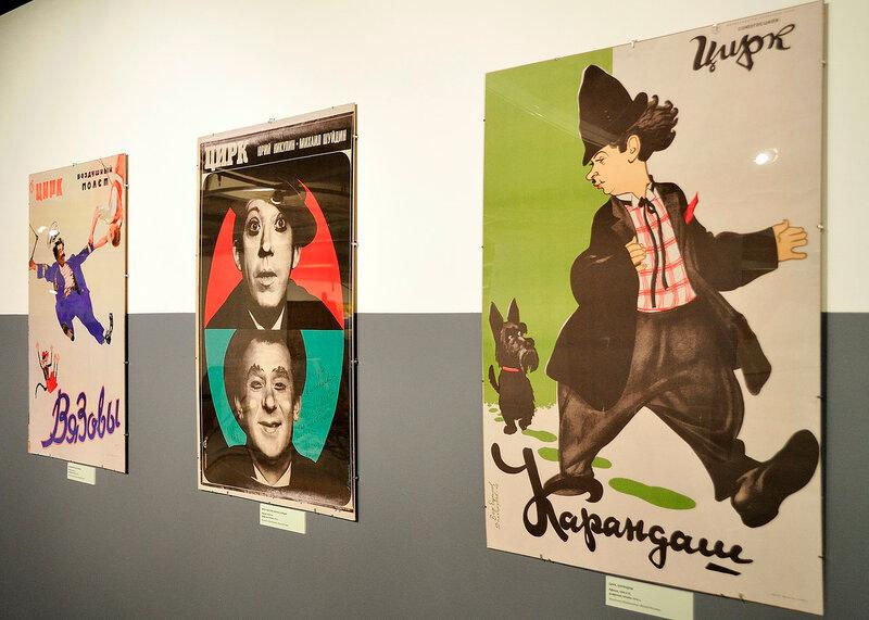 Цирковые афиши СССР