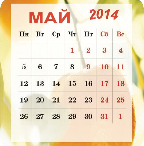 канген вода, майские праздники