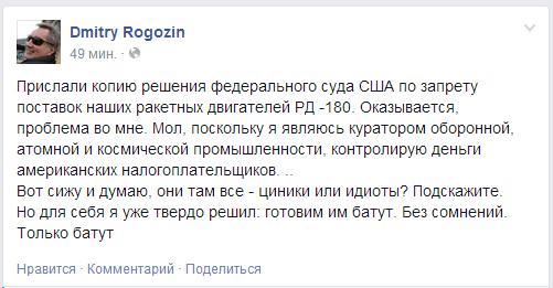 Комментарий Рогозина