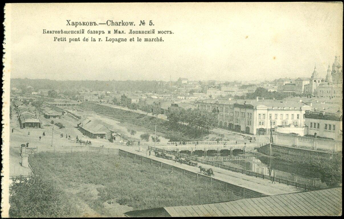 Благовещенский базар и Малый Лопанский мост