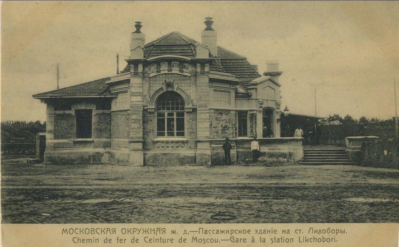 Московская окружная железная дорога. Пассажирское здание на ст. Лихоборы