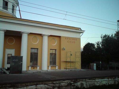Вокзал 29 сентября