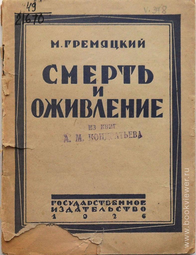 1926 Смерть и оживление