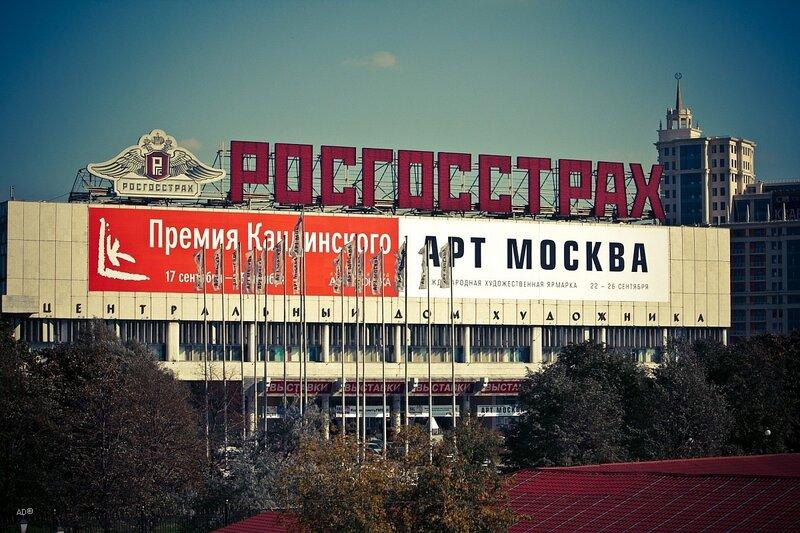 Арт Москва 2010