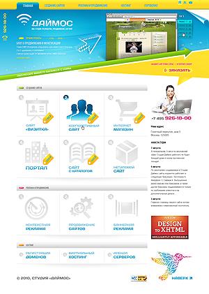 Макет .pds сайта для web-студии