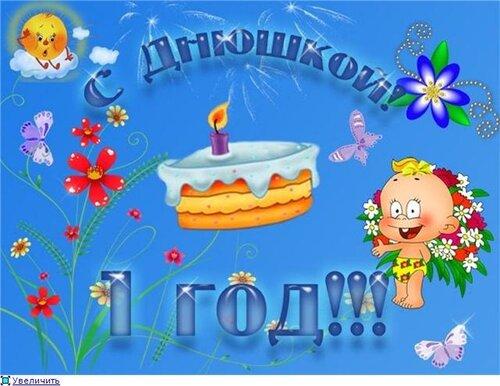 Поздравление с первым днем рождения для мальчика