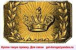 Куплю пряжку бляху офицеров Гренадерских полков с короной корона пряжка бляха