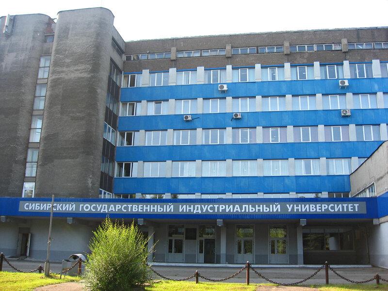 Сибирский государственный индустриальный Университет