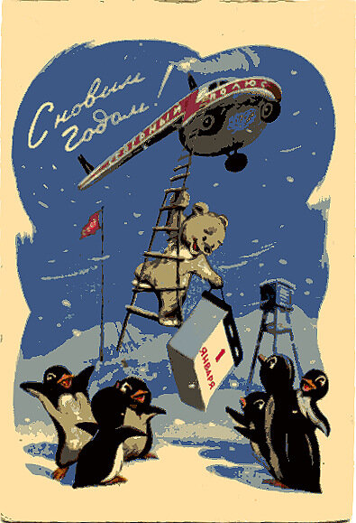 Почтовая карточка 1959 г.