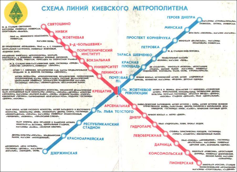 Стильная схема 1985 года.