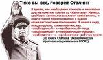 """Сталин о """"Капитале"""" Маркса"""