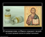 Пенициллин тоже спасает