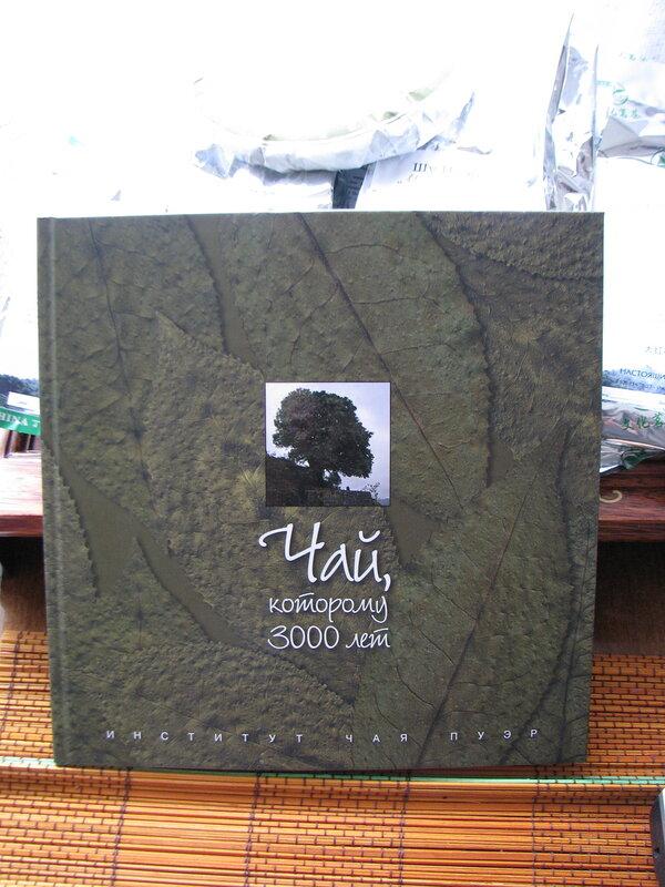 Книга о Пуэре