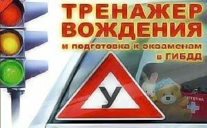 Правительство опубликовало новые правила аккредитации автошкол