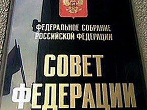 Открылась весенняя сессия Совета Федерации