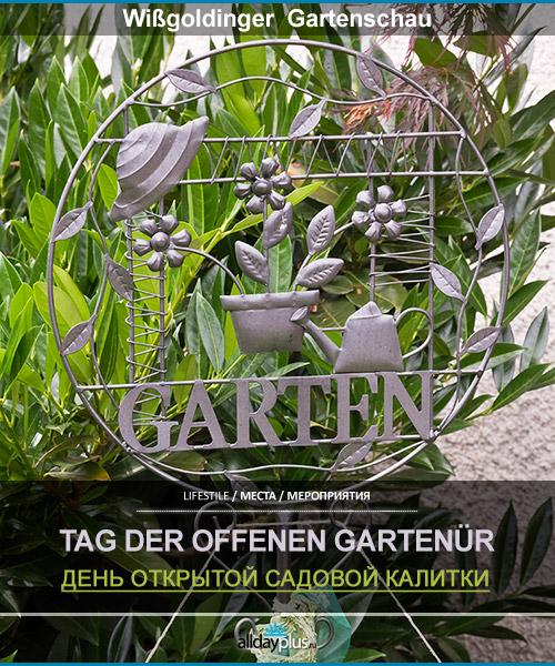 День открытой садовой калитки, часть 1