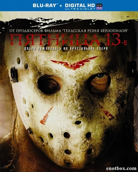 Пятница 13-е / Friday the 13th (2009/BDRip/HDRip)