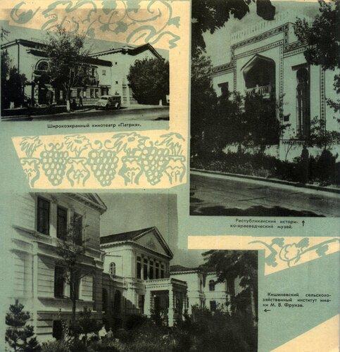Кишинёв - столица (7).jpg