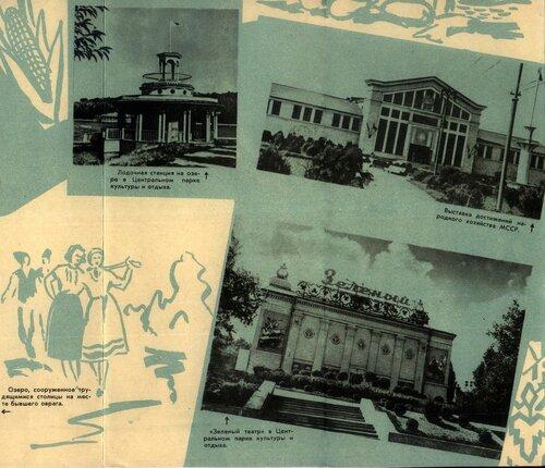 Кишинёв - столица (9).jpg
