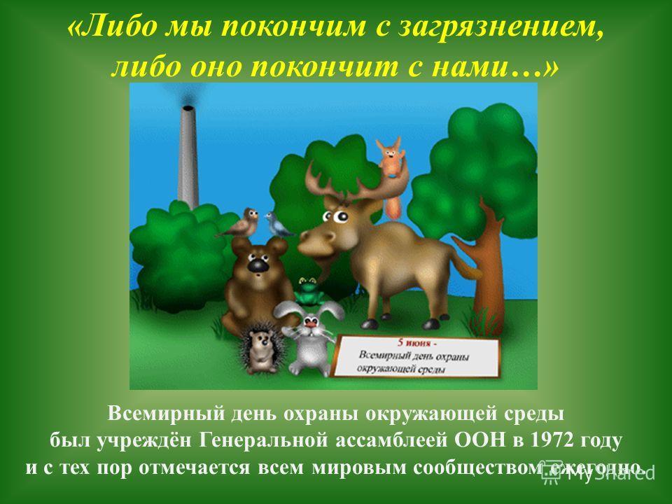 5 июня День охраны окружающей среды. Картинка к празднику
