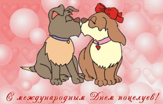 Открытка. С международным днем поцелуев! Собачки целуются