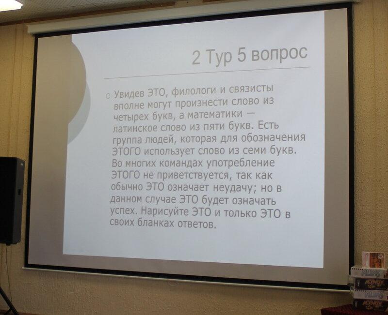 Вопросы Майских интеллектуальных игр 2014.