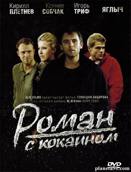 Роман с кокаином (2014/WEBDL/WEBDLRip)