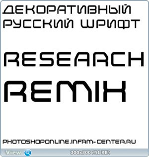 Русский шрифт Research Remix Regular